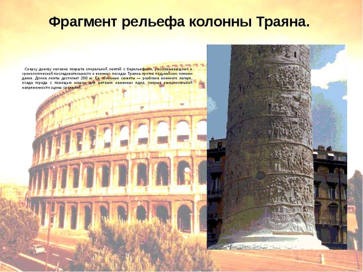 Фрагмент рельефа колонны Траяна. Сверху донизу колонна покрыта спиральной лен...