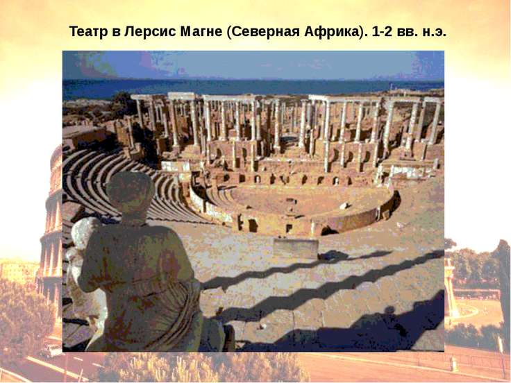 Театр в Лерсис Магне (Северная Африка). 1-2 вв. н.э.