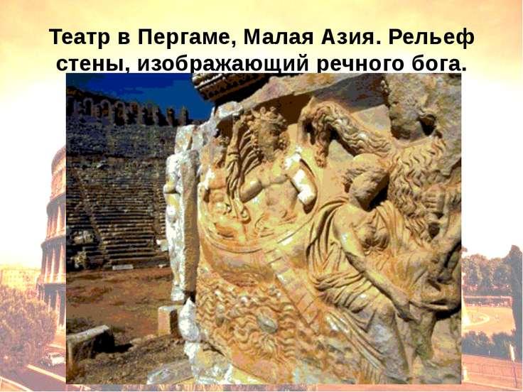 Театр в Пергаме, Малая Азия. Рельеф стены, изображающий речного бога.