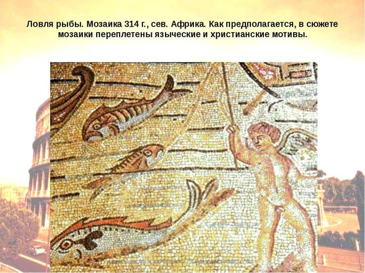 Ловля рыбы. Мозаика 314 г., сев. Африка. Как предполагается, в сюжете мозаики...