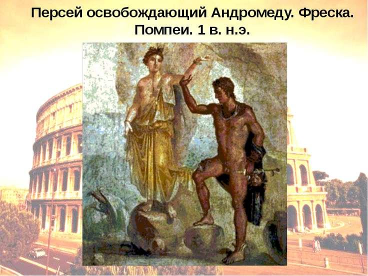 Персей освобождающий Андромеду. Фреска. Помпеи. 1 в. н.э.