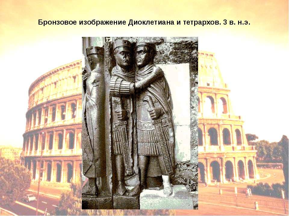 Бронзовое изображение Диоклетиана и тетрархов. 3 в. н.э.
