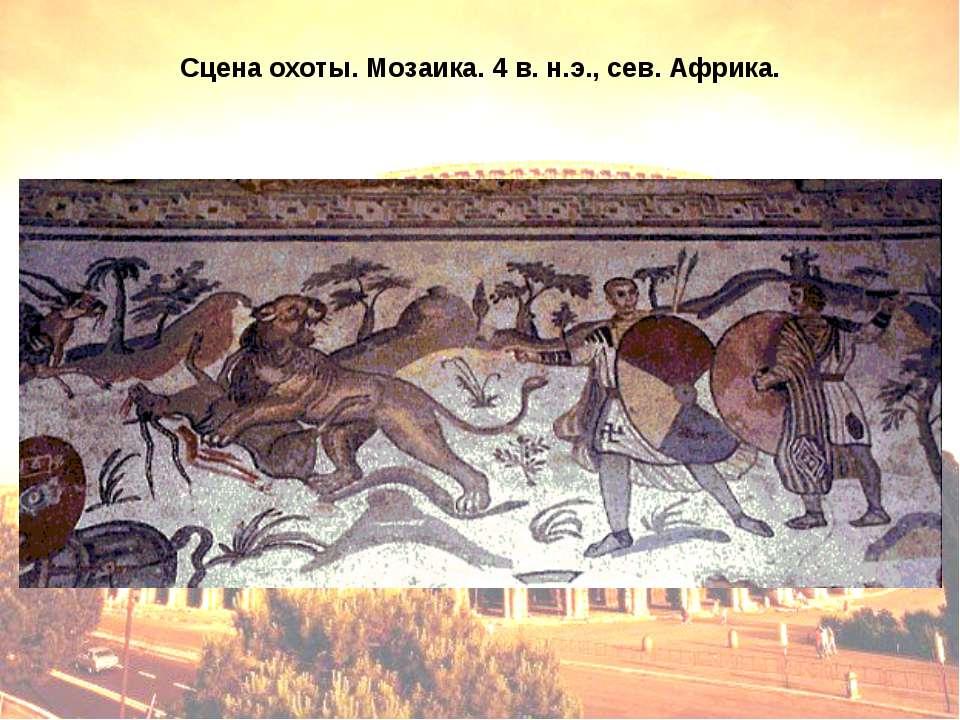Сцена охоты. Мозаика. 4 в. н.э., сев. Африка.