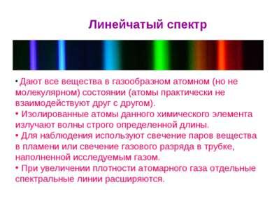 Дают все вещества в газообразном атомном (но не молекулярном) состоянии (атом...