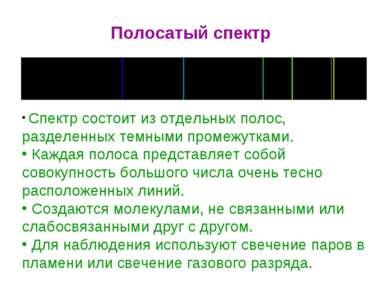 Спектр состоит из отдельных полос, разделенных темными промежутками. Каждая п...