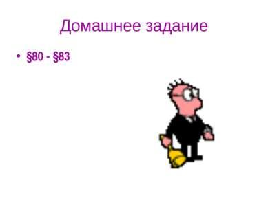 Домашнее задание §80 - §83