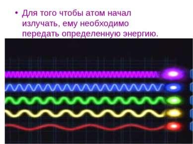 Для того чтобы атом начал излучать, ему необходимо передать определенную энер...