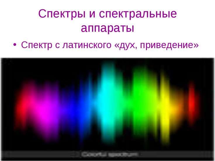Спектры и спектральные аппараты Спектр с латинского «дух, приведение»