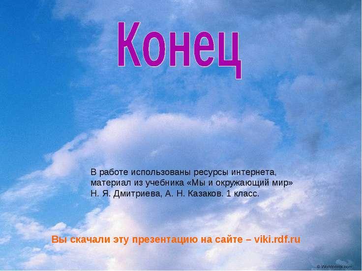 Вы скачали эту презентацию на сайте – viki.rdf.ru В работе использованы ресур...