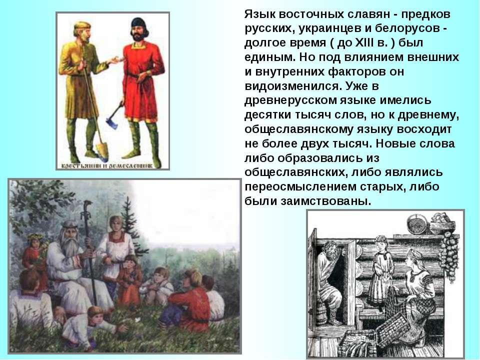 История могучего русского языка