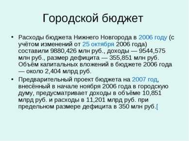 Городской бюджет Расходы бюджета Нижнего Новгорода в 2006 году (с учётом изме...