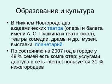 Образование и культура В Нижнем Новгороде два академических театра (оперы и б...