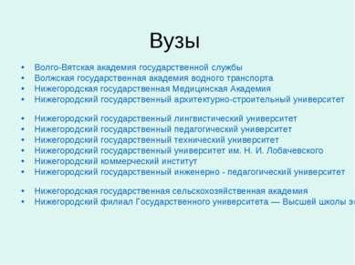 Вузы Волго-Вятская академия государственной службы Волжская государственная а...