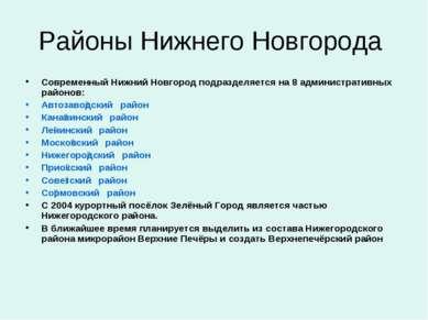 Районы Нижнего Новгорода Современный Нижний Новгород подразделяется на 8 адми...