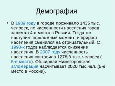 Демография В 1989 году в городе проживало 1435 тыс. человек, по численности н...
