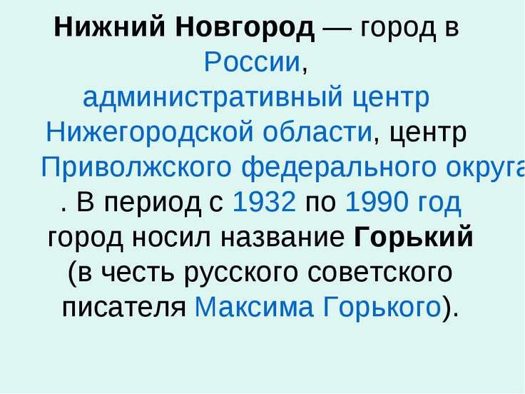 Нижний Новгород — город в России, административный центр Нижегородской област...