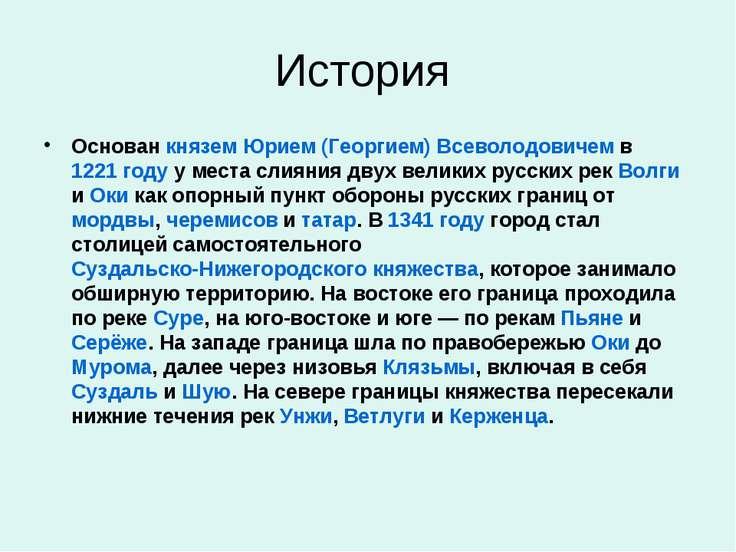 История Основан князем Юрием (Георгием) Всеволодовичем в 1221 году у места сл...
