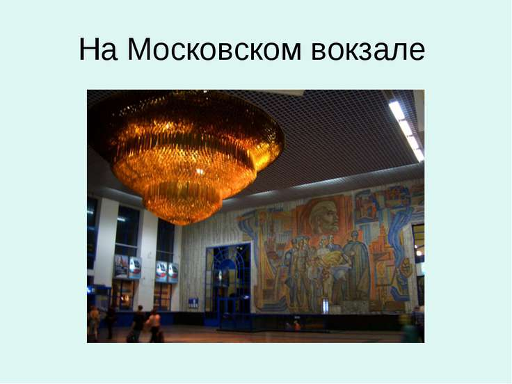 На Московском вокзале