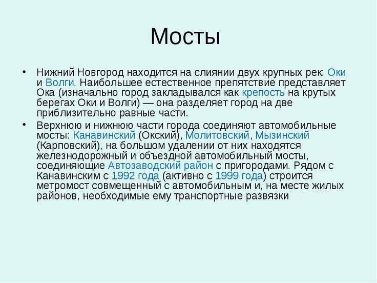 Мосты Нижний Новгород находится на слиянии двух крупных рек: Оки и Волги. Наи...