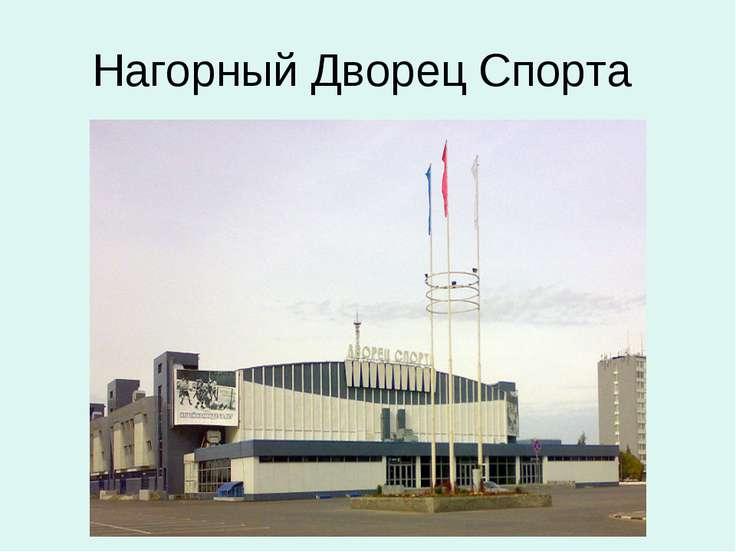 Нагорный Дворец Спорта