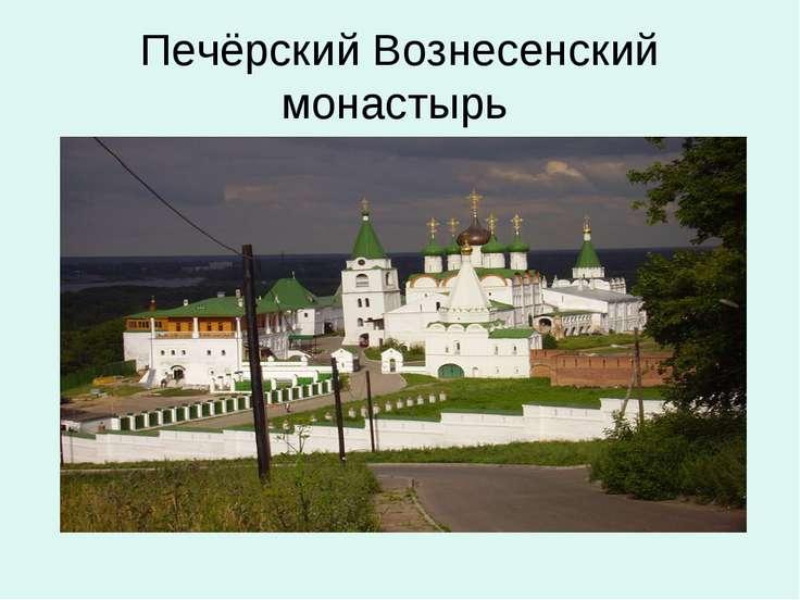 Печёрский Вознесенский монастырь