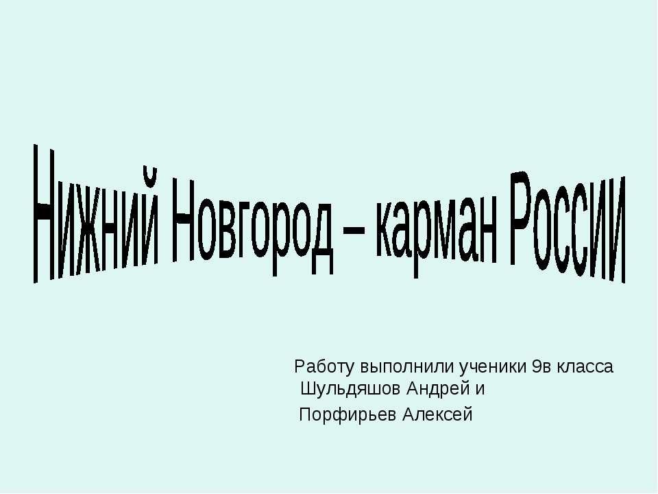 Работу выполнили ученики 9в класса Шульдяшов Андрей и Порфирьев Алексей