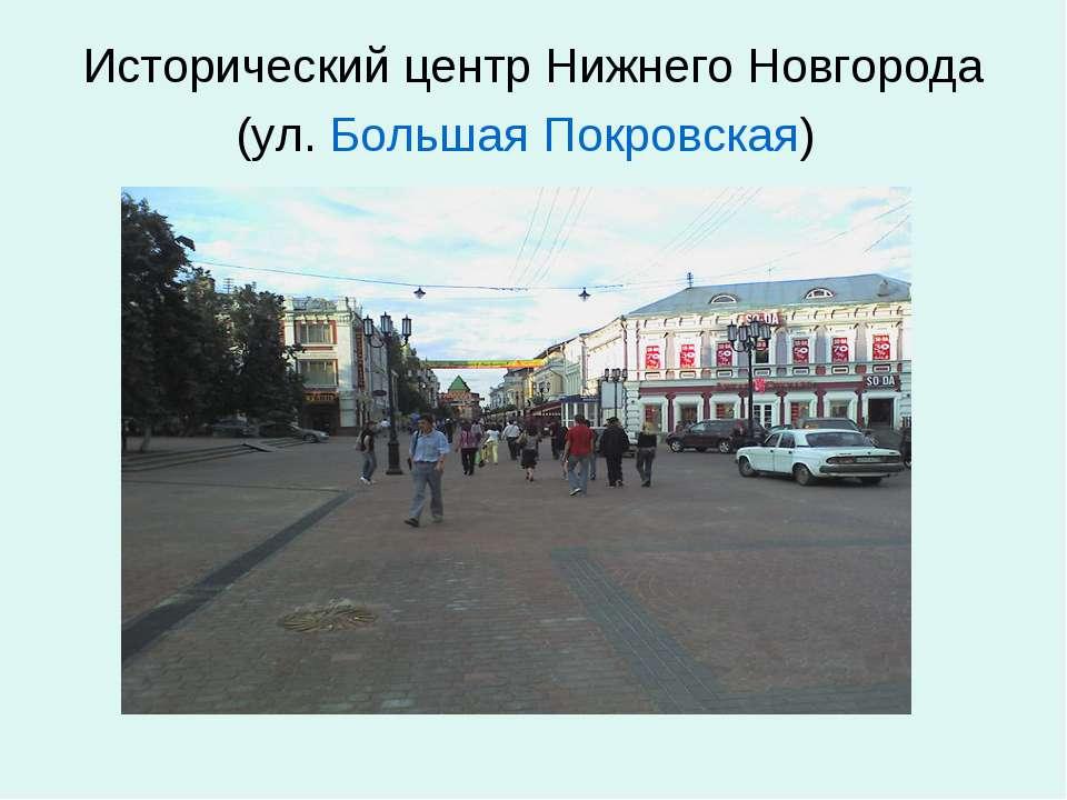Исторический центр Нижнего Новгорода (ул. Большая Покровская)