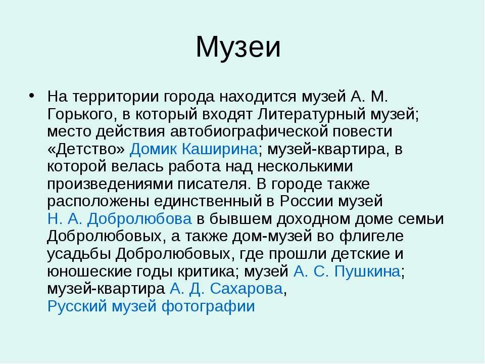 Музеи На территории города находится музей А. М. Горького, в который входят Л...