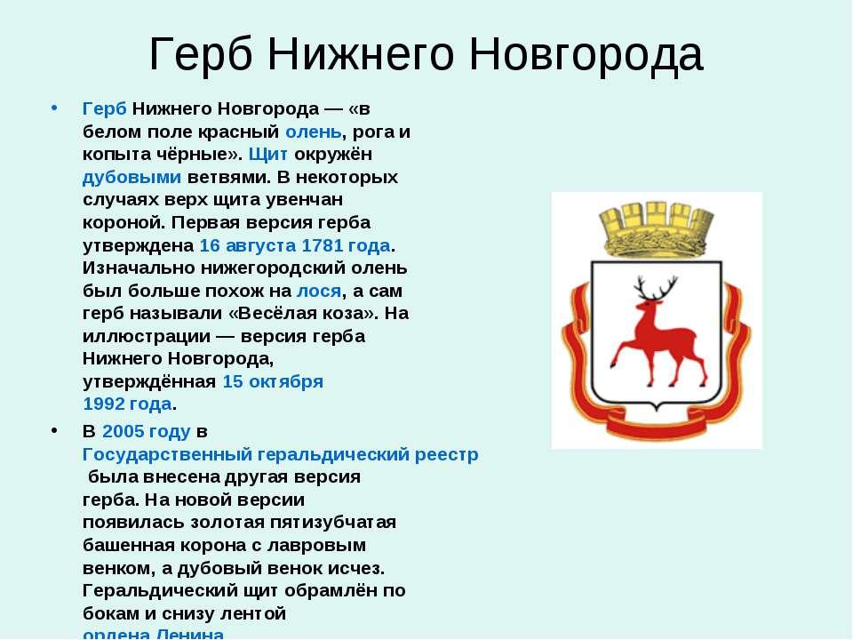 Герб Нижнего Новгорода Герб Нижнего Новгорода — «в белом поле красный олень, ...
