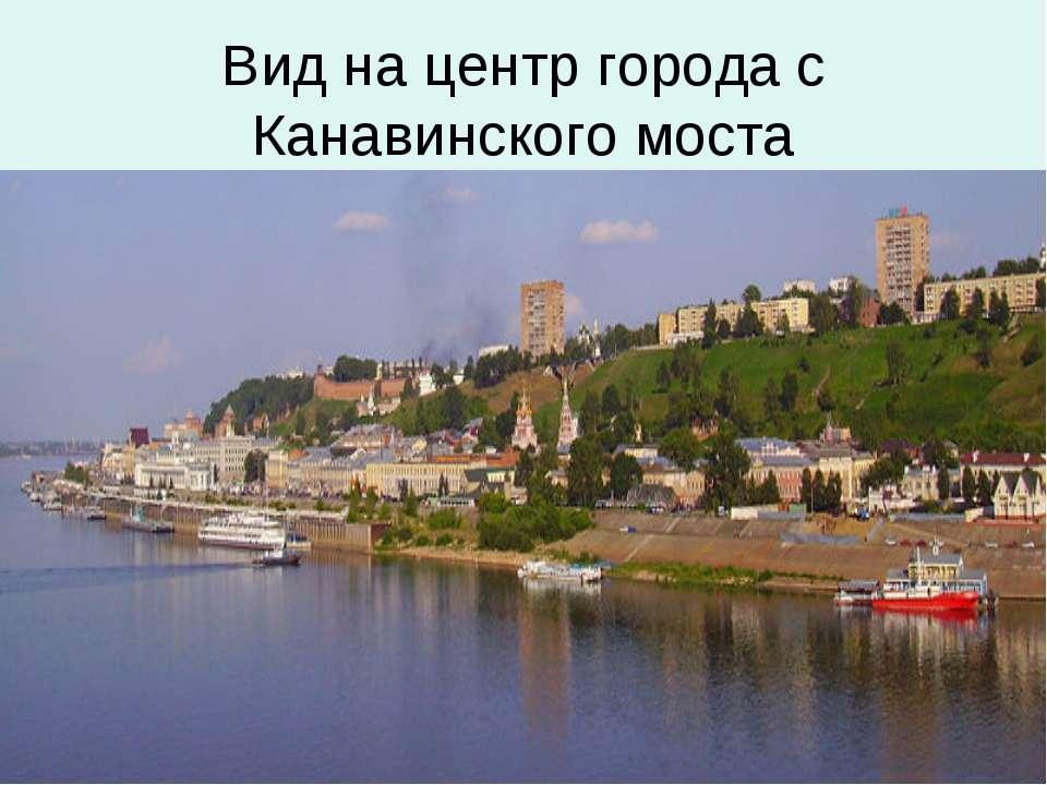 Вид на центр города с Канавинского моста