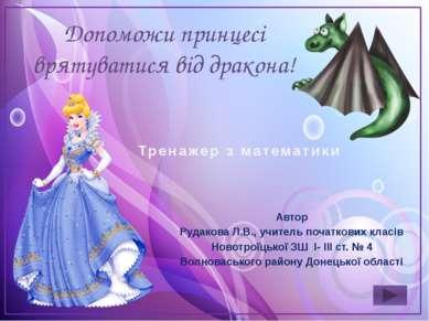 Допоможи принцесі врятуватися від дракона! Автор Рудакова Л.В., учитель почат...