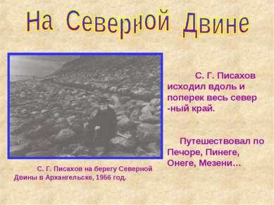 С. Г. Писахов исходил вдоль и поперек весь север -ный край. Путешествовал по ...