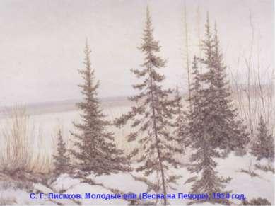 С. Г. Писахов. Берег Белого моря. Восход солнца. 1909г. С. Г. Писахов. Белая ...
