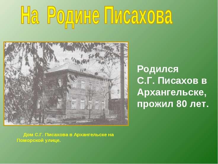 Дом С.Г. Писахова в Архангельске на Поморской улице. Родился С.Г. Писахов в А...