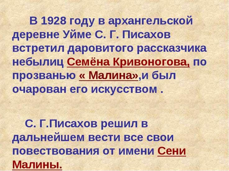 В 1928 году в архангельской деревне Уйме С. Г. Писахов встретил даровитого ра...