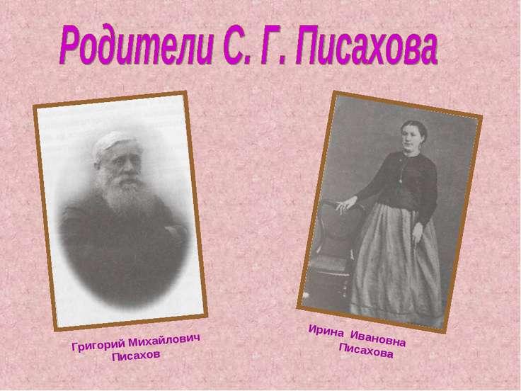 Ирина Ивановна Писахова Григорий Михайлович Писахов
