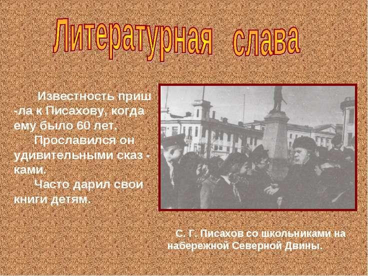 С. Г. Писахов со школьниками на набережной Северной Двины. Известность приш -...