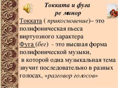 Токката и фуга ре минор Токката ( прикосновение)– это полифоническая пьеса ви...