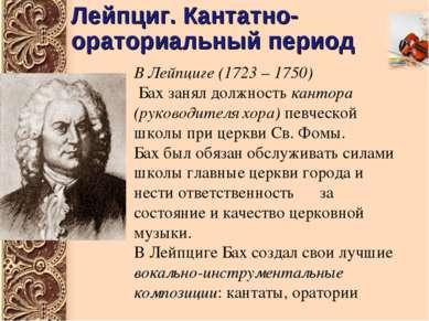 Лейпциг. Кантатно-ораториальный период В Лейпциге (1723 – 1750) Бах занял дол...