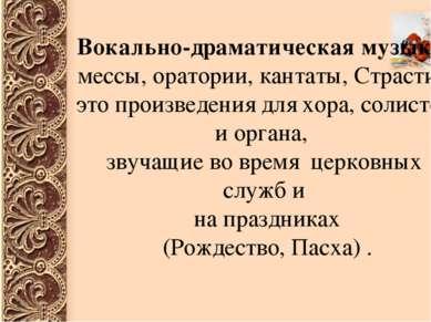 О Вокально-драматическая музыка: мессы, оратории, кантаты, Страсти - это прои...