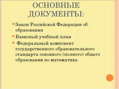 ОСНОВНЫЕ ДОКУМЕНТЫ: Закон Российской Федерации об образовании Базисный учебны...