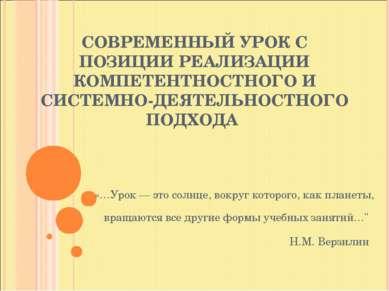 СОВРЕМЕННЫЙ УРОК С ПОЗИЦИИ РЕАЛИЗАЦИИ КОМПЕТЕНТНОСТНОГО И СИСТЕМНО-ДЕЯТЕЛЬНОС...