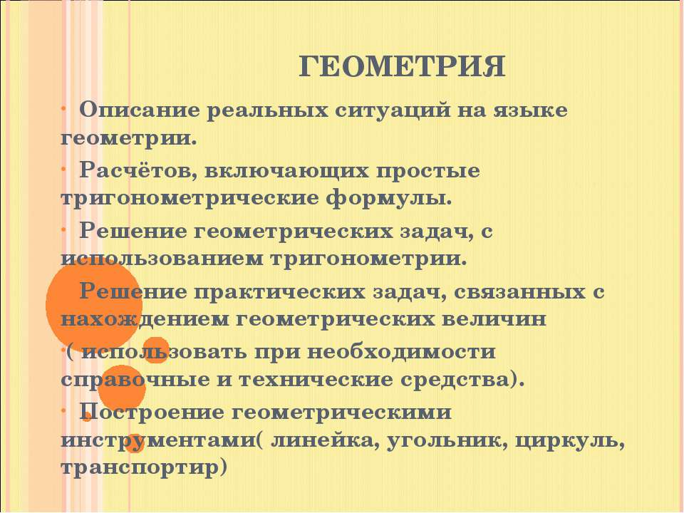 ГЕОМЕТРИЯ Описание реальных ситуаций на языке геометрии. Расчётов, включающих...