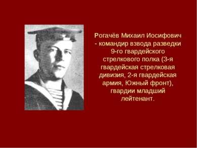 Рогачёв Михаил Иосифович - командир взвода разведки 9-го гвардейского стрелко...