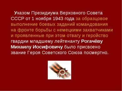 Указом Президиума Верховного Совета СССР от 1 ноября 1943 года за образцовое ...