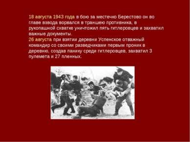 18 августа 1943 года в бою за местечко Берестово он во главе взвода ворвался ...