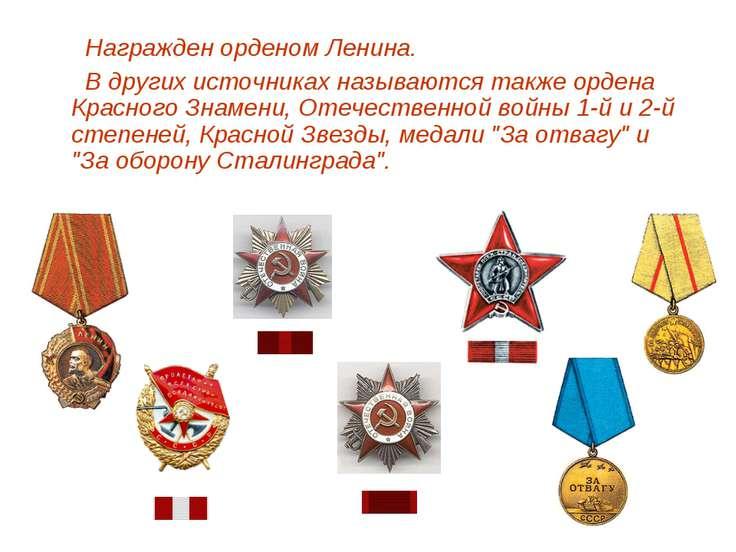 Награжден орденом Ленина. В других источниках называются также ордена Красног...