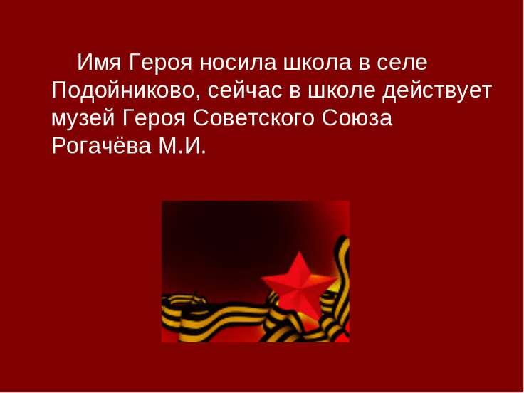 Имя Героя носила школа в селе Подойниково, сейчас в школе действует музей Гер...