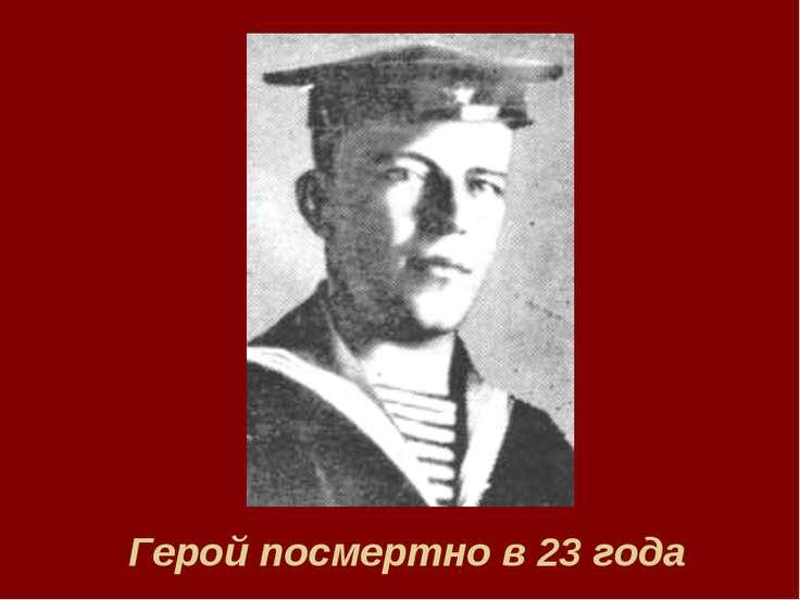 Герой посмертно в 23 года