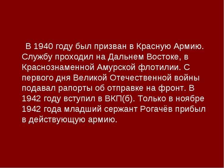 В 1940 году был призван в Красную Армию. Службу проходил на Дальнем Востоке, ...